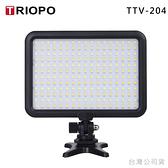 EGE 一番購】TRIOPO 捷寶 TTV-204 可調色溫 LED補光燈 可多燈串接輕薄好攜帶【公司貨】