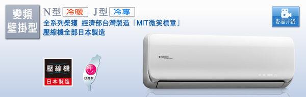 【裕成電器‧含標準安裝】Hitachi日立變頻分離式頂級型冷氣 RAS-71JK/RAC-71JK