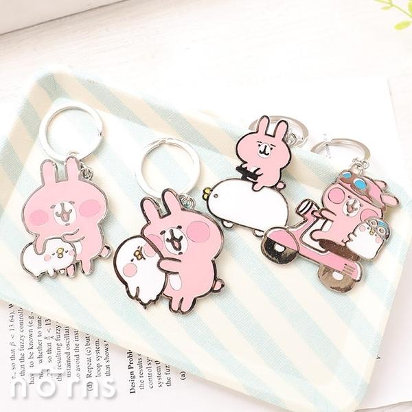 【Kanahei鐵片鑰匙圈】Norns 正版授權 卡娜赫拉 兔兔P助 金屬鑰匙圈 吊飾 合金 卡通可愛