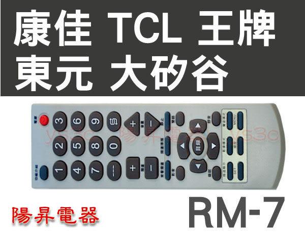 KONKA 康佳 TCL 王牌 teco 東元 TACICO 大矽谷 電視遙控器 RM-7