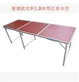熊孩子❃加長1.8米戶外鋁合金折疊桌椅擺地攤貨架宣傳擺攤餐桌子輕便攜式(主圖款2)