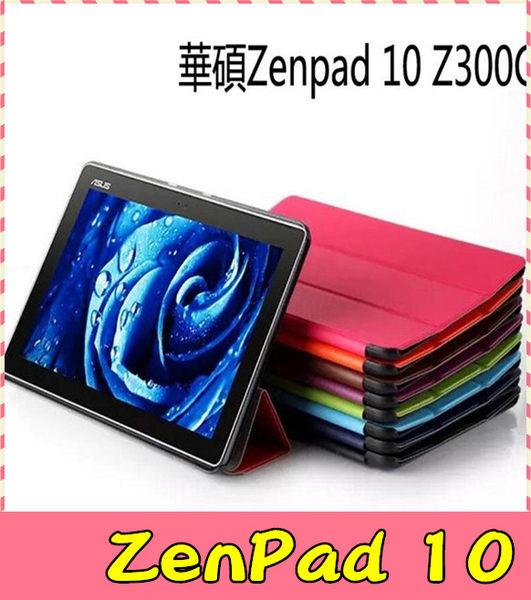 【萌萌噠】ASUS ZenPad 10 Z300C 卡斯特紋 三折支架保護套 類皮紋側翻皮套 平板套 平板殼