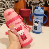 兒童保溫杯帶吸管小學生不鏽鋼水壺幼兒園寶寶兩用防摔水杯帶手柄【交換禮物】