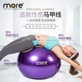 瑜伽球 健身球瑜伽球加厚防爆初學者孕婦分娩平衡瑜珈大球球 米蘭街頭