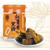 豐滿生技~紅薑黃黑糖(老薑母)250公克/罐~特惠中~