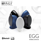 【天天限時】英國 KEF EGG 無線藍牙雙聲道喇叭(1對) 黑 / 白 / 藍 3色