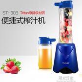 榨汁機家用多功能迷你便攜式榨汁杯全自動果汁機電動 NMS陽光好物
