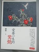 【書寶二手書T1/短篇_HAJ】愛要一生的驚艷_劉墉
