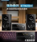 CD音響 BTM2560無線藍芽CD組合迷你桌面臺式電腦音響音箱 快速出貨YYJ
