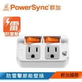 群加 PowerSync 3P 2開2插防雷擊節能壁插(TWT322SN)