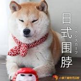 柴犬日式寵物項圈唐草紋寵物圍脖狗項圈脖圈【小獅子】