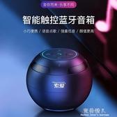 藍芽音箱迷你小音響便攜式連手機超重低音炮家用  【快速出貨】
