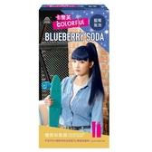卡樂芙優質染髮霜-藍莓氣泡 【康是美】