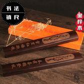 妙入神30cm黑梓木鎮紙鎮尺一對清倉成人學生中國風創意毛筆國畫實木文鎮壓紙壓書
