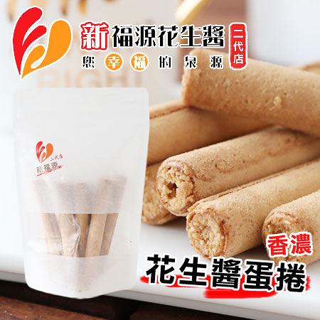 新福源 二代店 香濃花生醬蛋捲 (8入/袋) 150g 花生醬蛋捲 蛋捲 餅乾 下午茶 團購