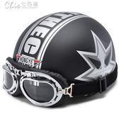 頭盔 機車摩托車電動車男女四半盔半覆式防曬個性酷「交換禮物」