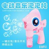 電動泡泡機泡泡玩具泡泡槍兒童全自動吹泡泡器戶外幼兒園女孩男 PA2753『紅袖伊人』