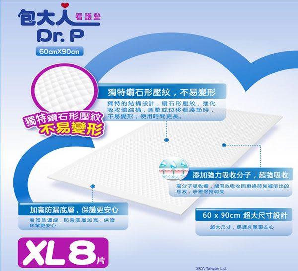 包大人 看護墊XL8片X12包/箱 ★箱購優惠★【躍獅】