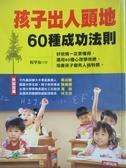 【書寶二手書T3/親子_XDN】孩子出人頭地60種成功法則_楊學強