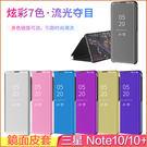 鏡面皮套 支架 Samsung Galaxy Note 10+ 手機皮套 翻蓋 三星 note10 手機殼 保護套 防摔 保護殼 手機套