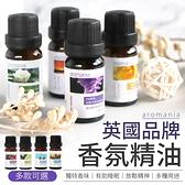 《天然萃取!香氣高雅芬芳》英國香氛植萃精油 水氧機精油 香氛精油 天然精油 香氛 擴香 精油