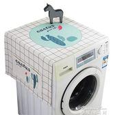 冰箱蓋布防塵布棉麻洗衣機套罩蓋布廚房防塵罩北歐簡約防水蓋巾 麥琪精品屋