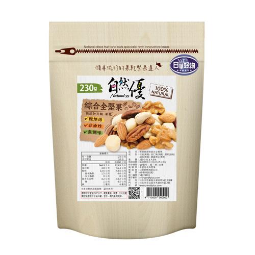 輕烘焙原味綜合全堅果230g 內含核桃 杏仁果 腰果 胡桃 夏威夷豆 自然優 日華好物