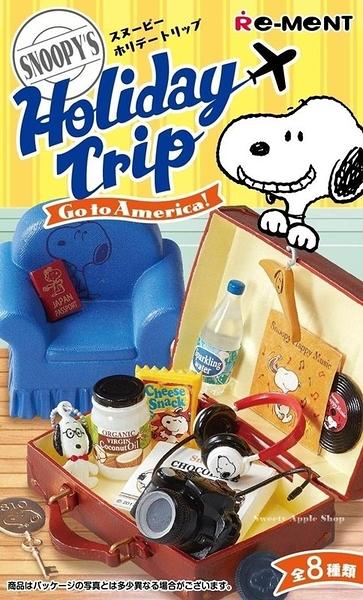日本限定 Re-MeNT SNOOPY 史努比 假日之旅 Go to America 盒玩 食玩 (全8種共8入) 原裝 整盒套裝 隨機組合