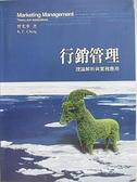 【書寶二手書T6/大學商學_DV6】行銷管理_曾光華