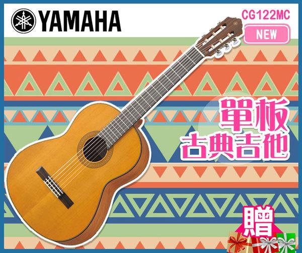 【小麥老師 樂器館】(免運附發票) ! 山葉YamahaCG122MC 美國雪松木 單板 古典吉他 cxx1