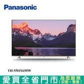 Panasonic國際55型4K聯網安卓液晶顯示器TH-55HX650W含配送+安裝【愛買】