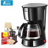 煮咖啡機家用全自動美式小型迷你咖啡壺 電壓:220v igo  『名購居家』