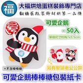 【可愛企鵝棒棒糖包裝紙卡 - 50入】星空DIY星球糖珊瑚糖愛素糖翻糖霜餅乾威化糯米紙棍
