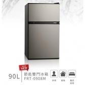 富及第90L冰箱 FRT-0908M (FRT-0905M 後續機種)
