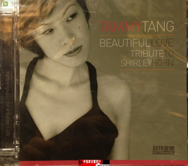 【停看聽音響唱片】【CD】TAMMYTANG:BEAUTIFUL LOVE TRIBUTE TO SHIRLEY HORN