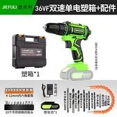 電鑽 36V電鑽德國捷弗利手電鑽手槍鑽多功能鋰電池沖擊充電電動電鑽起子螺絲刀 艾莎
