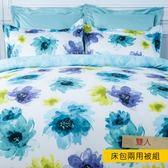 HOLA 池蓮天絲床包兩用被組 雙人
