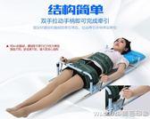 助邦牽引床 腰椎間盤突出家用 腰椎牽引器頸椎拉伸矯正igo 美芭