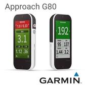 【免運費】GARMIN Approach G80 高爾夫GPS訓練儀 (公司貨)