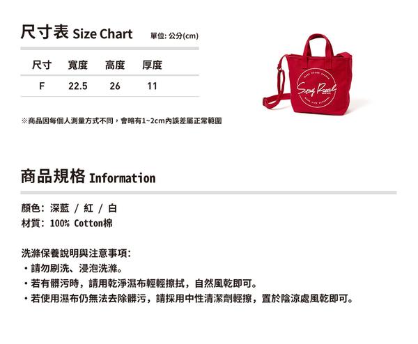 STAYREAL - SR本色帆布袋(小)-紅色