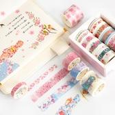 【10卷】手賬貼紙日記手作DIY裝飾素材和紙膠帶【奇趣小屋】