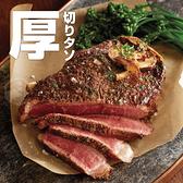 【超值免運】美國安格斯Choice厚切肋眼牛排2片組(400公克/1片)
