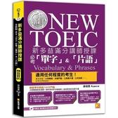 新多益滿分講師授課:全新制NEW TOEIC 必考「單字」&「片語」(附贈 強效