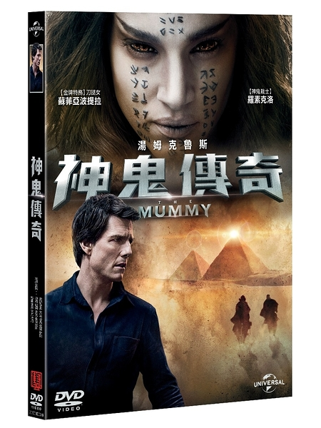 神鬼傳奇 DVD 湯姆克魯斯 The Mummy 免運 (購潮8)