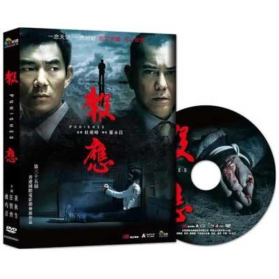 報應DVD 黃秋生/任賢齊/盧巧音
