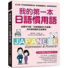 我的第一本日語慣用語:從單字分解、字面意義到引申意義,詳列慣用語的全面應用(附