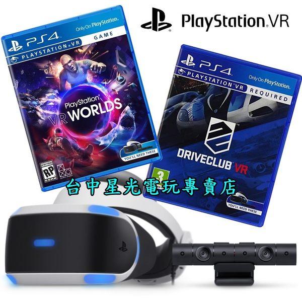 最新2019年版 2代 二代 【經典遊戲組】 PS VR 攝影機同捆組 頭戴裝置+Camera 【台中星光電玩】
