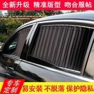 汽車窗簾遮光車窗簾遮陽簾車用軌道車內自動伸縮私密隔熱防曬側窗 【618特惠】