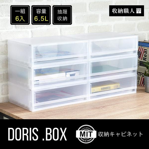 【收納職人】多莉絲小型抽屜式整理箱/置物箱/整理盒(6.5L/6入)/H&D東稻家居