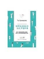 二手書博民逛書店《致那些遇見愛情之後,才懂的事:To Someone:____(二版)》 R2Y ISBN:9863810150